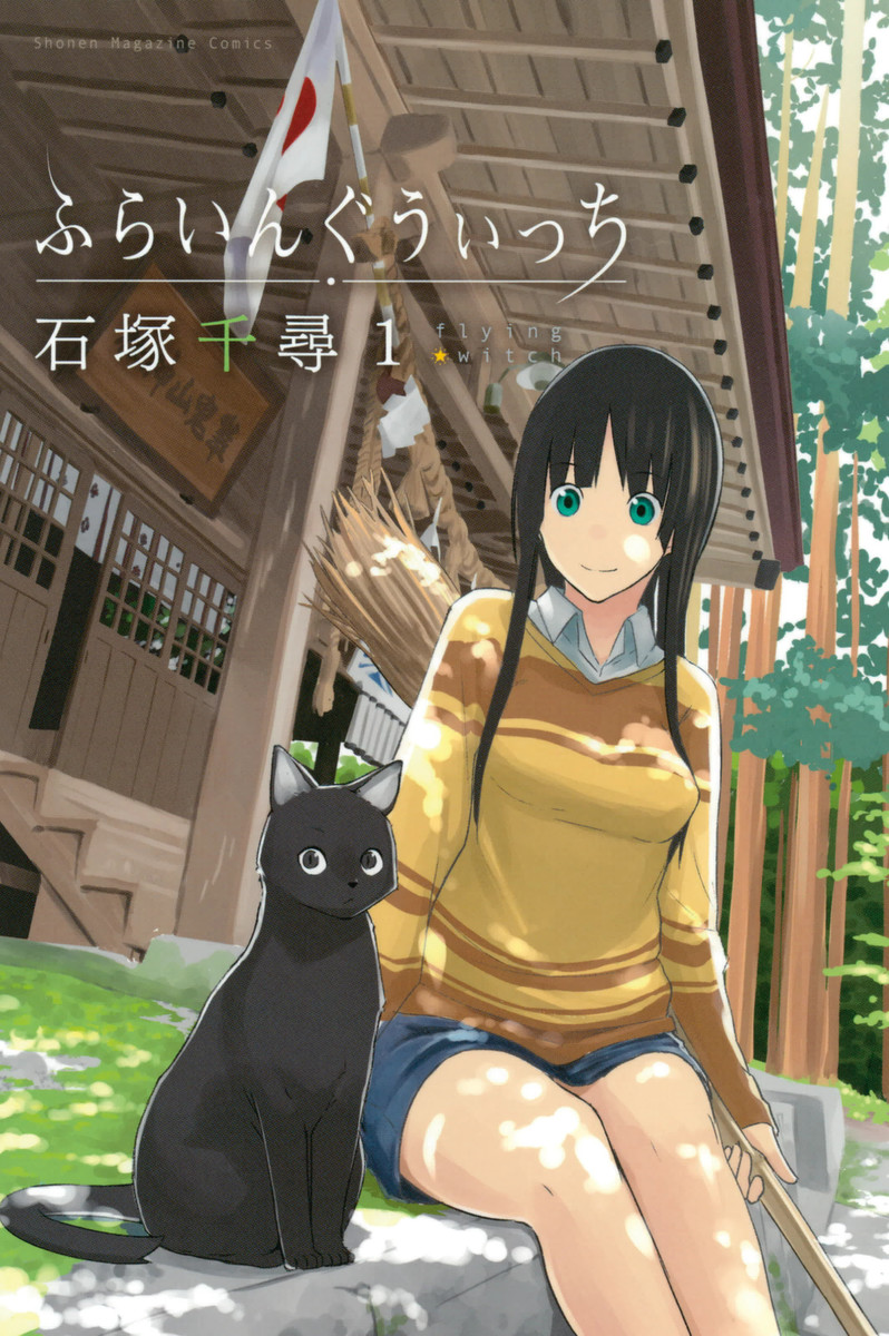 Cover for Flying Witch