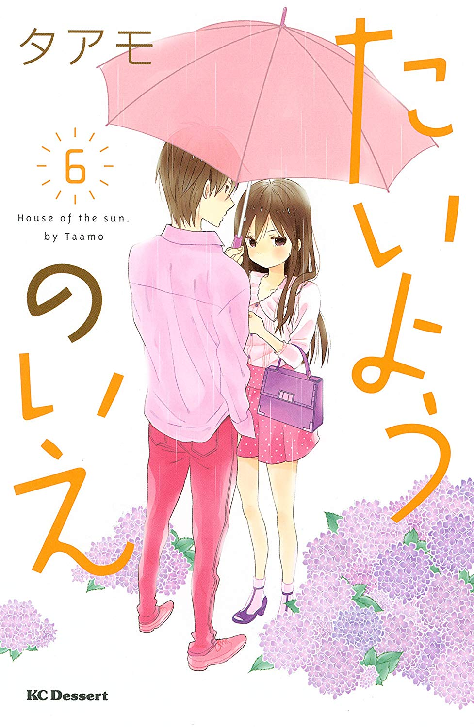 Cover for Taiyou no Ie